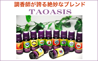 タオアシスブレンド精油