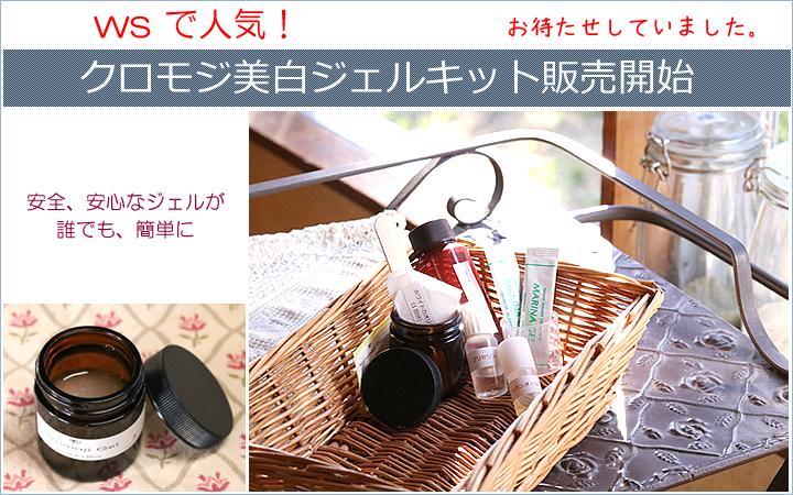 手作りジェル化粧品